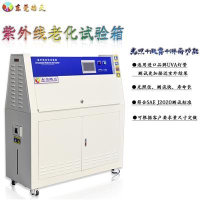 印刷包裝紫外線老化試驗箱皓天廠家**