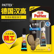 漢高百得Pattex*能膠高彈啫喱型PSG2天津百得膠水總代理