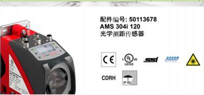勞易測AMS 304I 120**供應