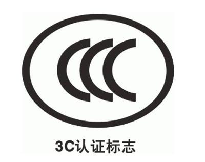 轉換頭是否適合做CCC認證
