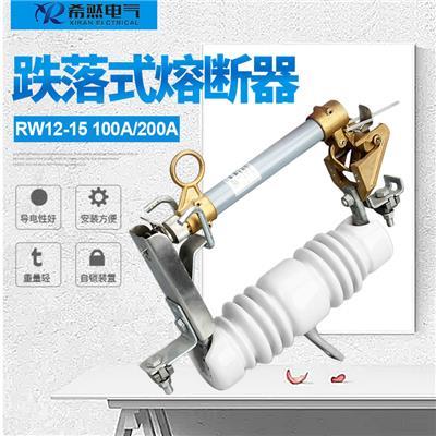 希然10kv高壓跌落式熔斷器RW12-15/100A