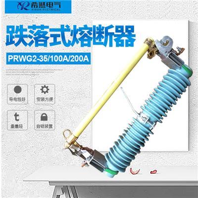 35KV高壓跌落式熔斷器PRWG2-35/100A跌落開關