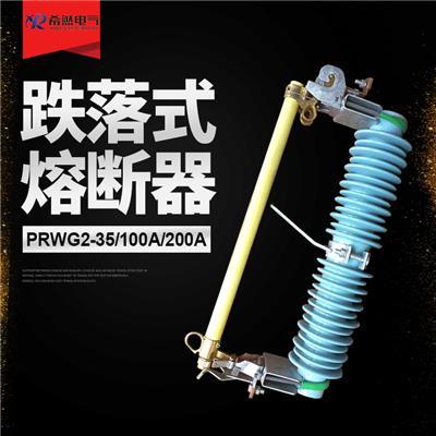 PRWG2-35/100A/200A跌落保險、跌落式熔斷器-廠家**