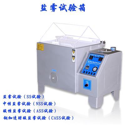 電機系統海水智能耐腐蝕鹽霧試驗箱 電腦監控式