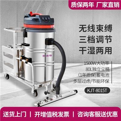 凱錦特KJT-8015T無線推吸電瓶式工業吸塵器工廠車間倉庫吸粉塵充電