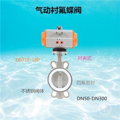 D671F-16P AT氣動對夾蝶閥四氟304板