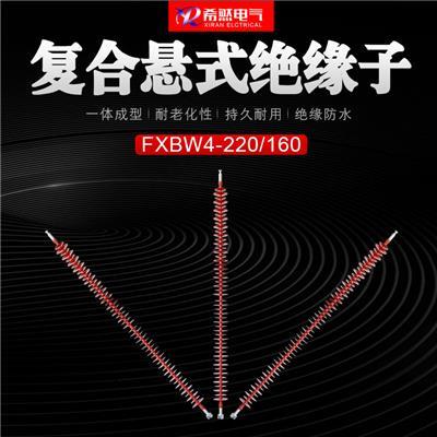 戶外高壓220千伏FXBW4-220-160復合懸式絕緣子FXBW-220/110