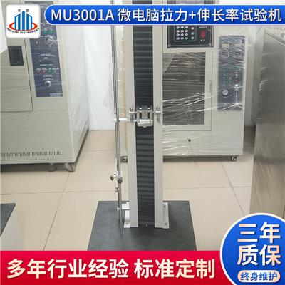 牟景MU3001A 微電腦拉力+伸長率試驗機