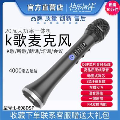 供應快樂相伴L-698DSP全民k歌手機K歌麥克風藍牙話筒無線FM車載KTV20W