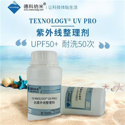 联庄科技**纺织面料抗紫外线整理剂