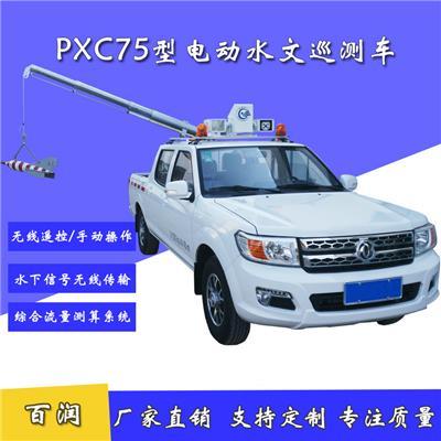 PXC75型液壓水文巡測車橋測車水文局絞車測流河流湖泊水流速設施
