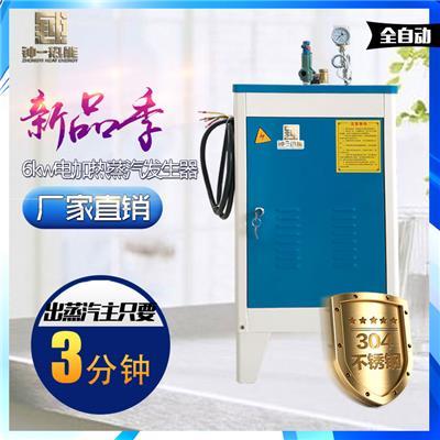 供應山東鐘一熱能24KW電加熱蒸汽發生器 自動控制