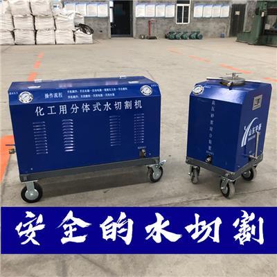 水切割機廠家直營來廠優惠小型水刀切油罐有防爆證
