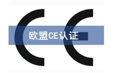 歐盟的機械CE認證怎么做?難嗎