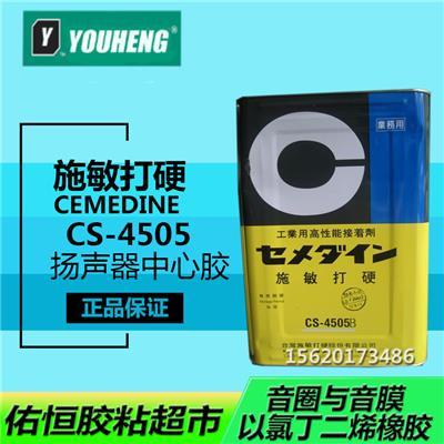 施敏打硬CS-4505 CEMEDINE 喇叭中心黃膠中國施敏打硬總代理