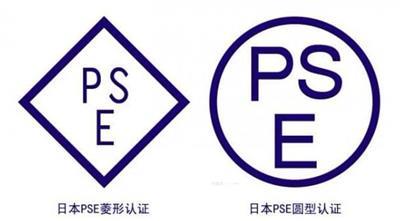 定時開關PSE認條件