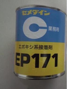 日本施敏打硬CEMEDINE EP171 接著劑多功能膠水電子*膠天津CEMEDINE總代理