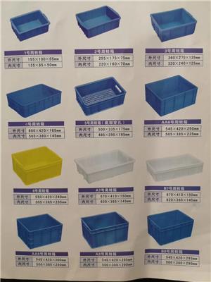三門峽塑料周轉箱批發零售 零件盒 廠家供應