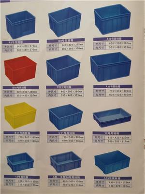 鄭州塑料周轉箱** 收納箱 優惠價格
