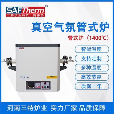 河南三特廠家** 單溫區管式爐、實驗室管式爐STG-40-14
