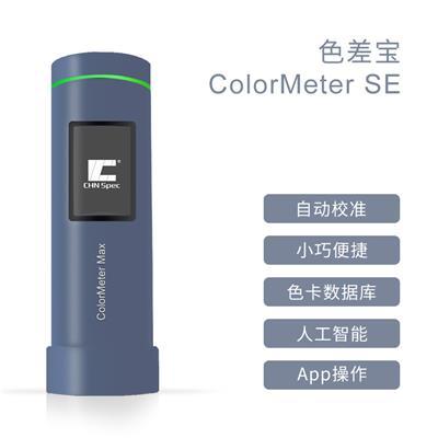 色差寶ColormeterMAX手持式便攜可放兜智能小型色差儀連接**App