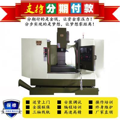 供應850立式加工中心 榮田1060CNC電腦鑼 數控加工中心