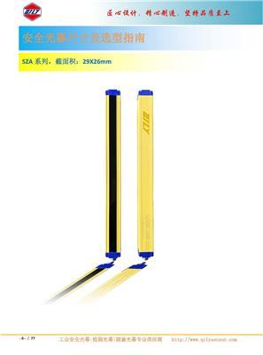 科力安全光柵傳感器光幕紅外對射探測器抗干擾沖床防夾手保護裝置