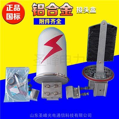 金屬鋁合金接頭盒 光纜中間接續盒 山東圣峰供應