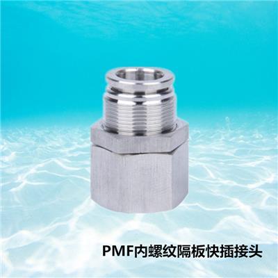 不銹鋼內絲快速隔板氣管快速管接頭PMF
