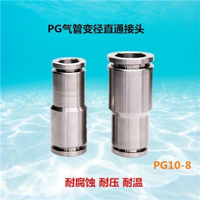 不銹鋼變徑快插PG12-10氣管直通接頭