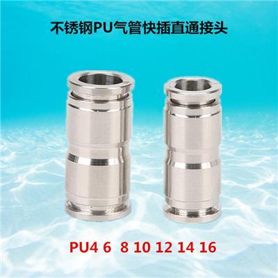 不銹鋼氣管快插直通接頭PU10-10