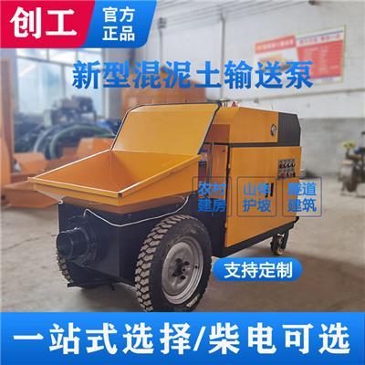 混凝土輸送泵二次構造柱泵上料機大顆粒細石砂漿澆筑機大小型地泵