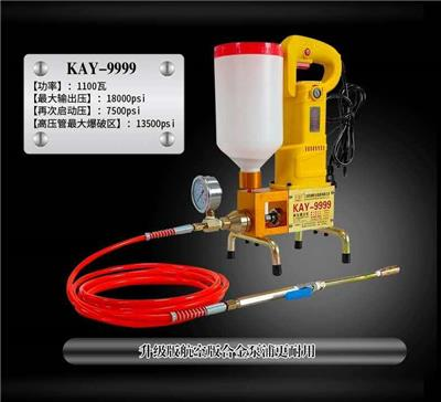KAY999高壓注漿機*堵漏機環氧樹脂灌注機廠家批發