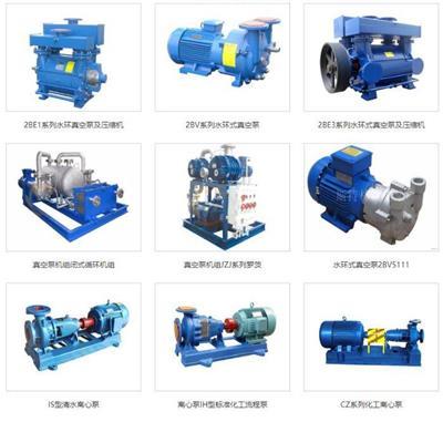 2BV水環真空泵 阜新2BV水環真空泵費用 型號齊全