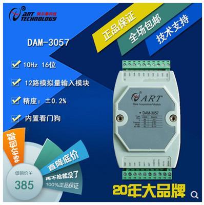 12路模擬量采集模塊電壓采集模塊4-20mA轉485阿爾泰科技 DAM-3057