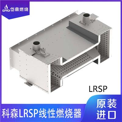 科森Comtherm燃燒器 *低氮燃燒機 LRSP管道燃燒器 熱風爐燃燒器 直燃中低溫加熱燃燒機