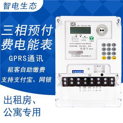 三相電子式GPRS預付費電表 出租房公寓智能電能表 多功能儀器儀表