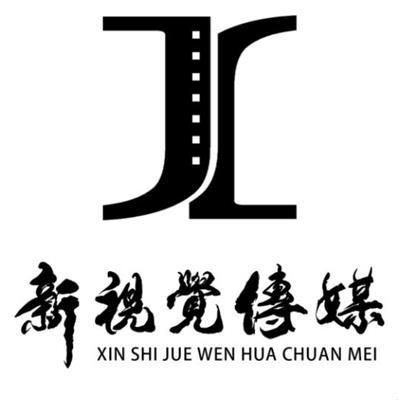 深圳市新視覺攝影攝像有限公司