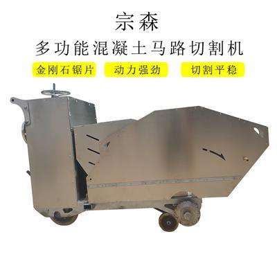 上海宗森鋼筋混凝土樓板切割機,水泥道路馬路路面切割機