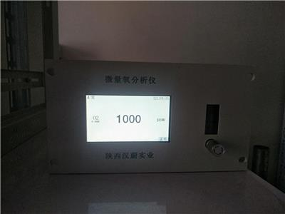 漢蔚HY-1000微量氧在線監測分析儀