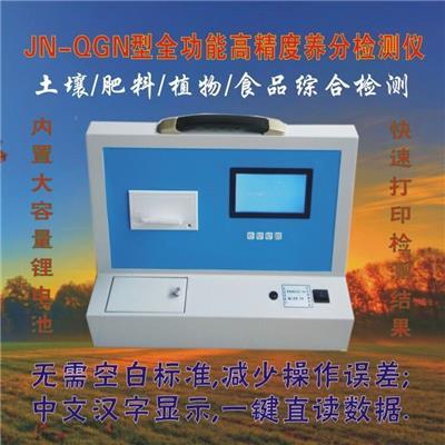 JN-QGN型全功能**土肥養分檢測儀