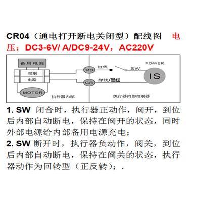 CWX-15N CR04 AC220V微型電動閥門不銹鋼二線常閉給電開斷電關