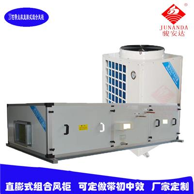 駿安達直膨式凈化風柜帶初中效過濾冷媒組合風柜非標定制