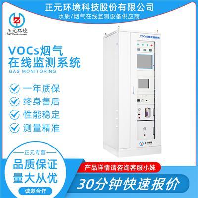 正元出品 VOCs煙氣在線監測系統 實時自主監測 品質保證