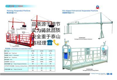 泉州電動吊籃廠家生產ZLP630吊籃**