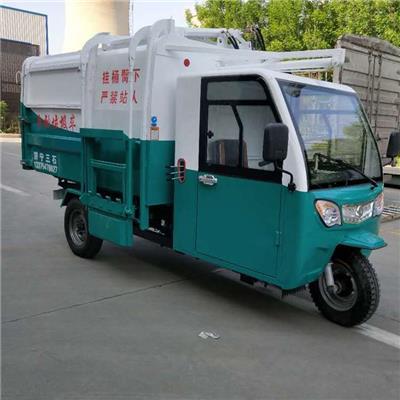江蘇電動垃圾清運車圖片三輪掛桶自卸垃圾清運車廠家