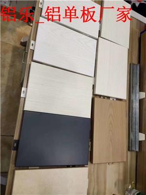 南雄老牌的木紋鋁單板訂制