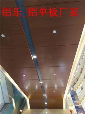 樂昌省心的木紋鋁天花設計