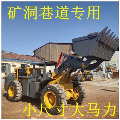礦洞用裝載機 中首重工礦井裝載機 礦用井下裝載機窄體