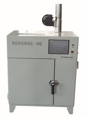 炭化灰化熱清洗一體機